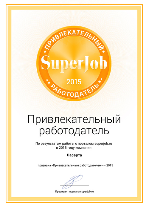 best_employer_certificate_2015.jpg